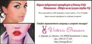 foto-sertifikat-k-ng-v-studii-tatuazha-viktorii-gromovoy