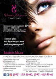 foto skidka-na-proceduru-v-studii-viktorii-gromovoy-kontakty
